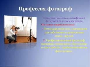 Профессия фотограф Существует несколько классификаций фотографов по разным кр