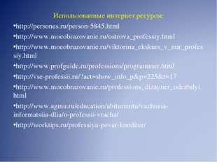 Использованные интернет ресурсы: http://persones.ru/person-5845.html http://w