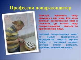 Профессия повар-кондитер Зачастую принимать пищу приходится вне дома. Для это