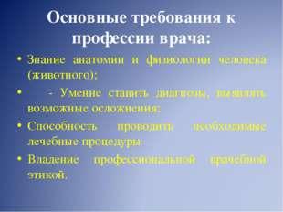 Основные требования к профессии врача: Знание анатомии и физиологии человека