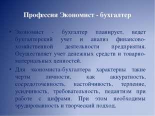 Профессия Экономист - бухгалтер Экономист - бухгалтер планирует, ведет бухгал