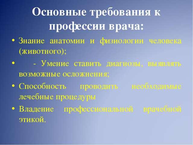Основные требования к профессии врача: Знание анатомии и физиологии человека...
