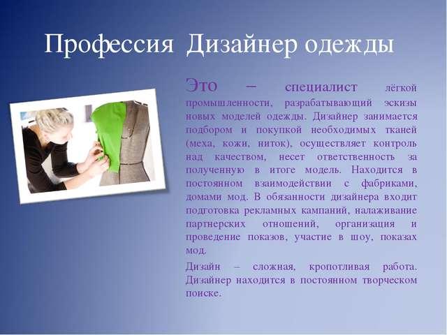 Профессия Дизайнер одежды Это – специалист лёгкой промышленности, разрабатыва...