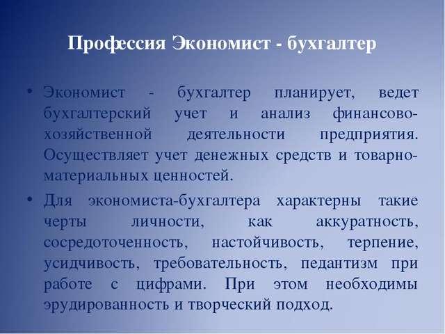 Профессия Экономист - бухгалтер Экономист - бухгалтер планирует, ведет бухгал...