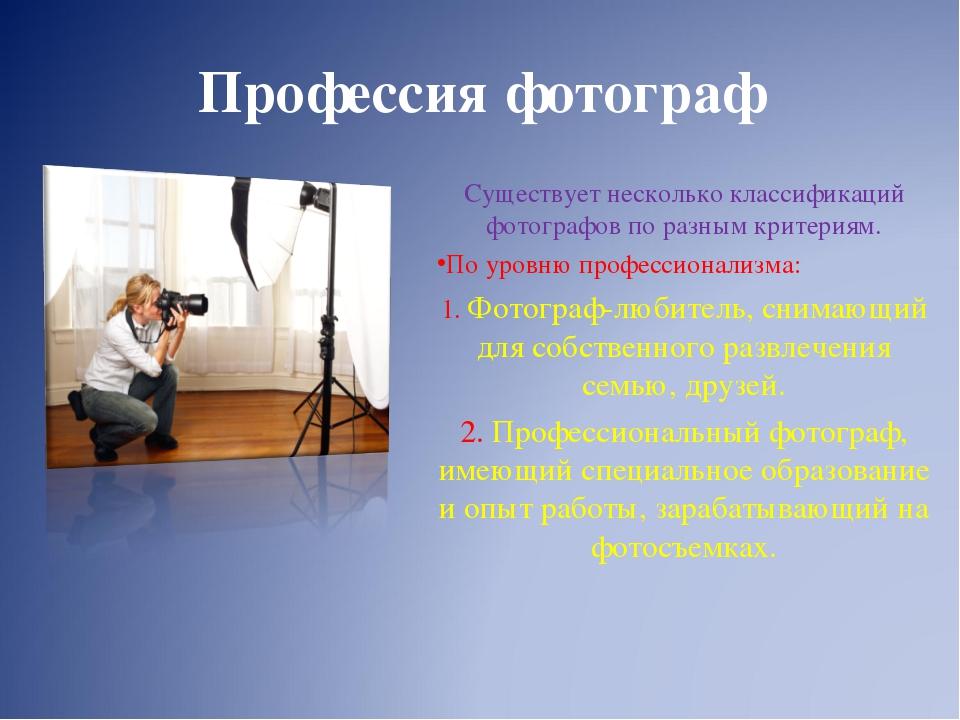 Профессия фотограф Существует несколько классификаций фотографов по разным кр...