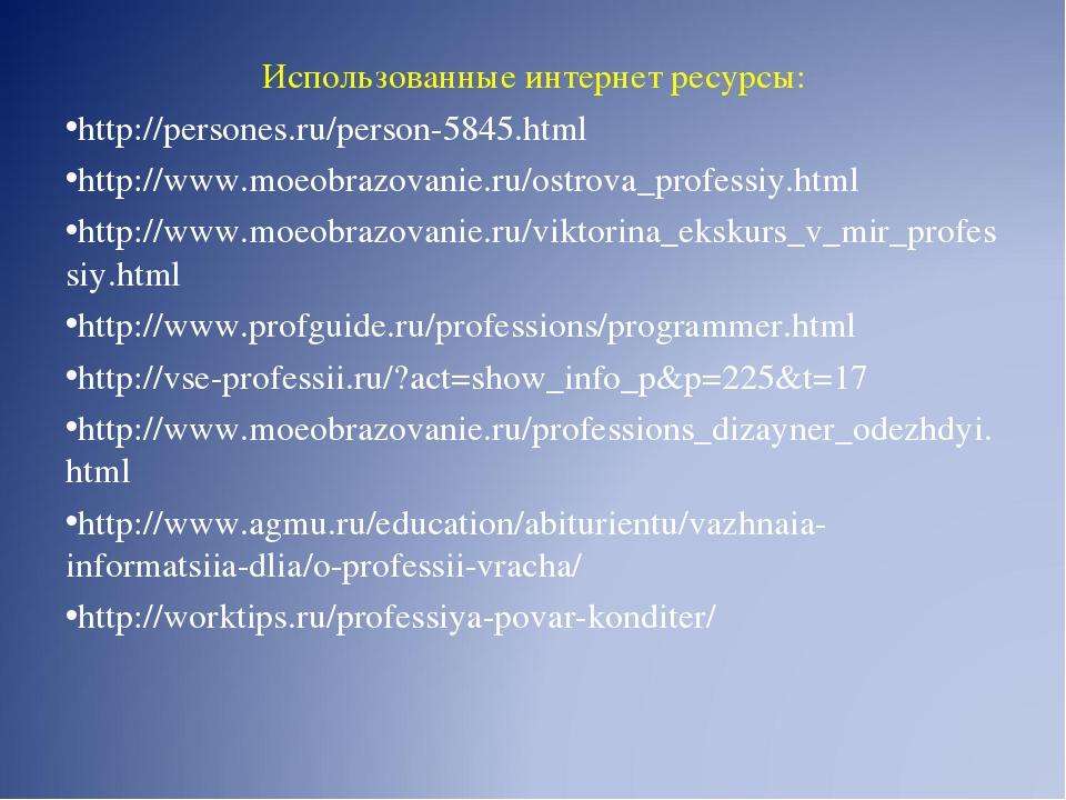 Использованные интернет ресурсы: http://persones.ru/person-5845.html http://w...
