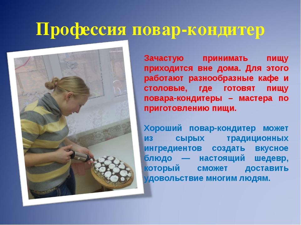 Профессия повар-кондитер Зачастую принимать пищу приходится вне дома. Для это...