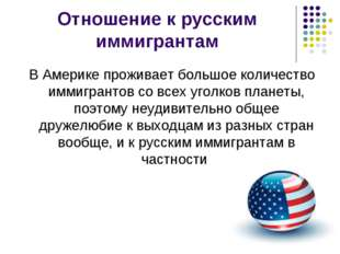 Отношение к русским иммигрантам В Америке проживает большое количество иммигр