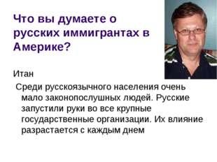 Что вы думаете о русских иммигрантах в Америке? Итан Среди русскоязычного нас