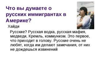 Хайди Русские? Русская водка, русская мафия, медведи, Кремль, коммунизм. Это