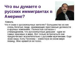 Камаль Что я знаю о русскоязычных жителях? Большинство из них очень богатые