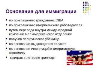 Основания для иммиграции по приглашению гражданина США по приглашению америка