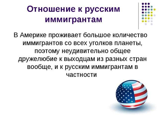 Отношение к русским иммигрантам В Америке проживает большое количество иммигр...