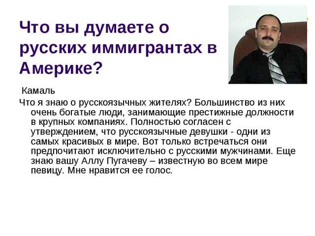 Камаль Что я знаю о русскоязычных жителях? Большинство из них очень богатые...