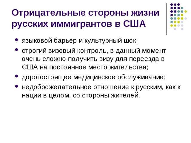Отрицательные стороны жизни русских иммигрантов в США языковой барьер и культ...