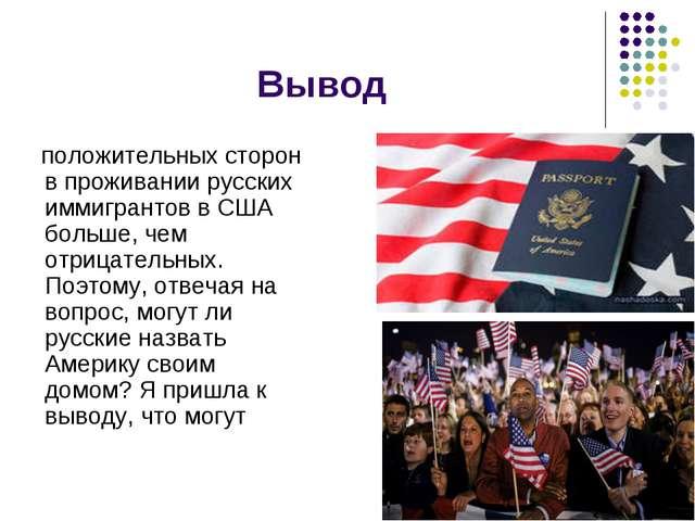 Вывод положительных сторон в проживании русских иммигрантов в США больше, чем...