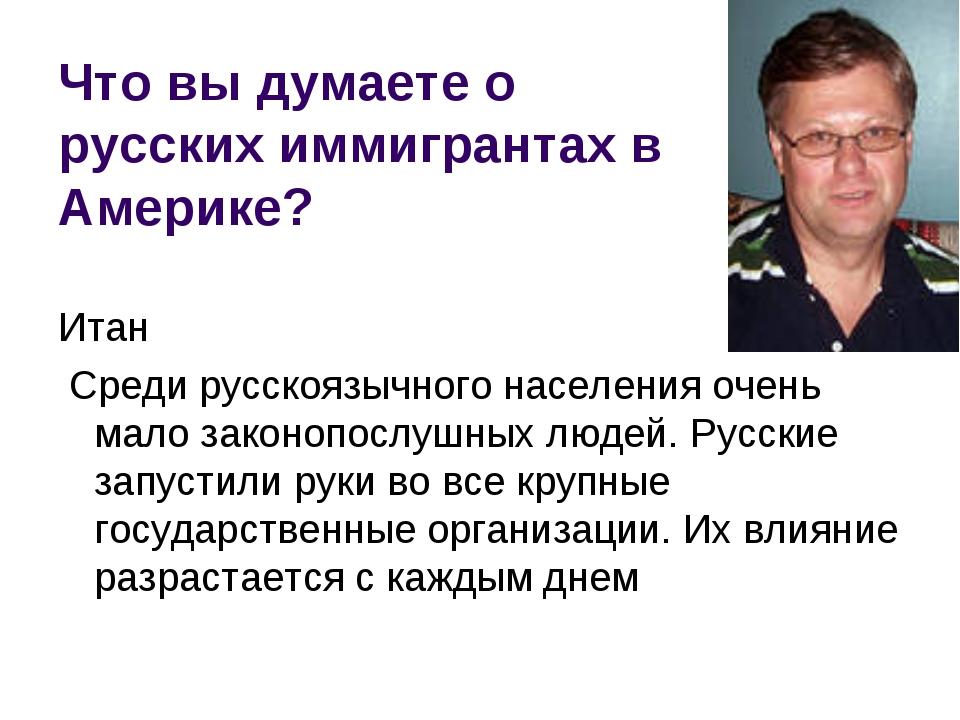 Что вы думаете о русских иммигрантах в Америке? Итан Среди русскоязычного нас...