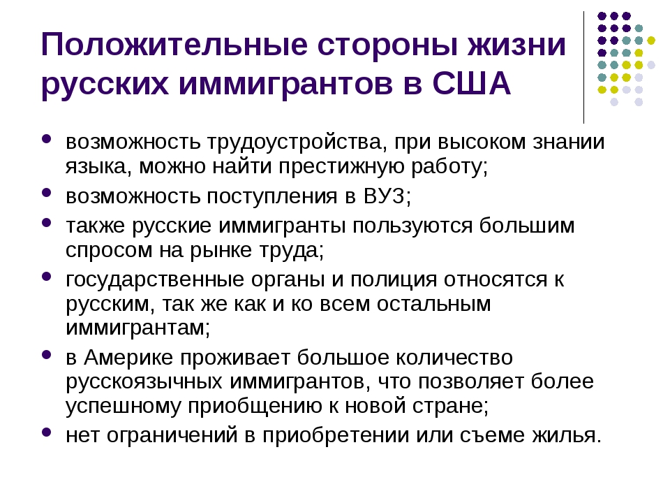 Положительные стороны жизни русских иммигрантов в США возможность трудоустрой...