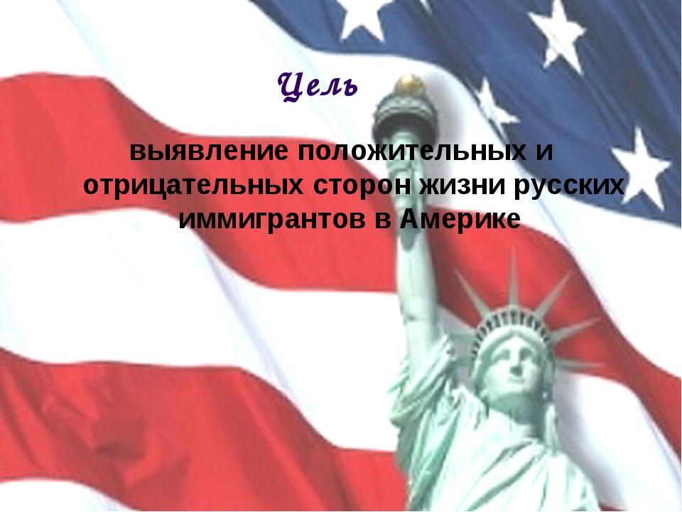Цель выявление положительных и отрицательных сторон жизни русских иммигрантов...