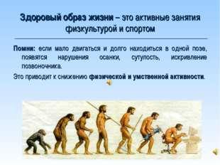 Здоровый образ жизни – это активные занятия физкультурой и спортом Помни: есл