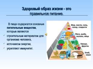 Здоровый образ жизни - это правильное питание. В пище содержатся основные пит