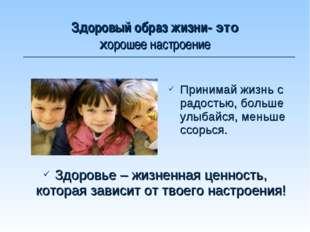 Здоровый образ жизни- это хорошее настроение Принимай жизнь с радостью, больш