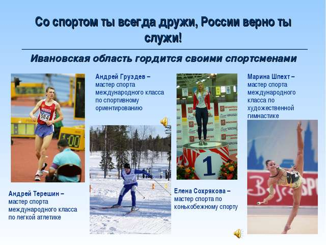 Со спортом ты всегда дружи, России верно ты служи! Ивановская область гордитс...
