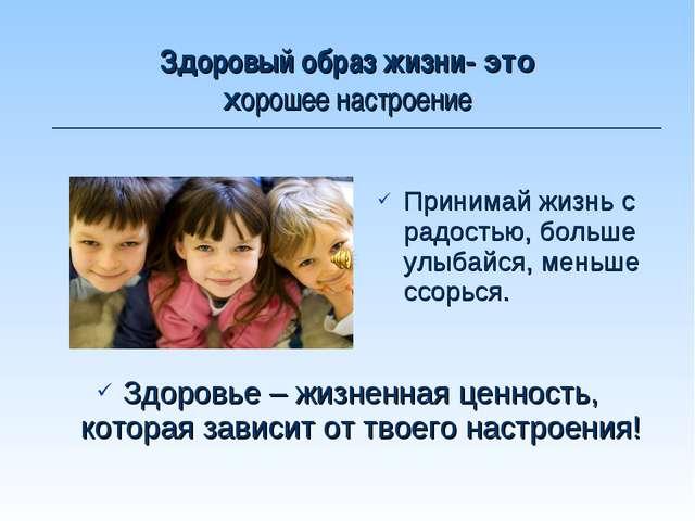 Здоровый образ жизни- это хорошее настроение Принимай жизнь с радостью, больш...