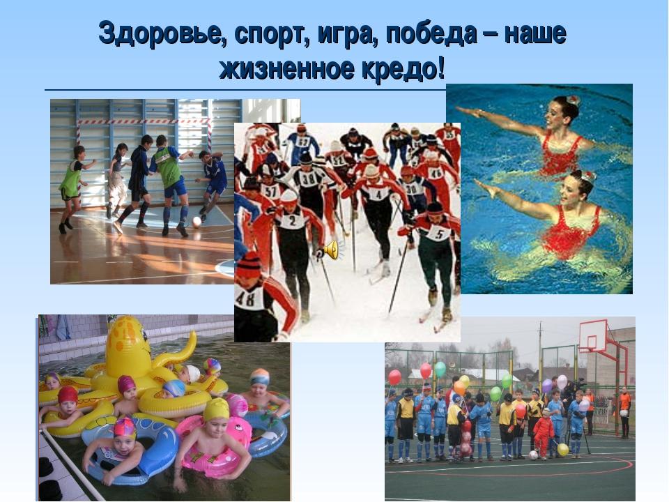 Здоровье, спорт, игра, победа – наше жизненное кредо!