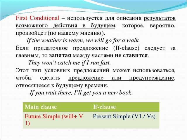 First Conditional – используется для описания результатов возможного действия...