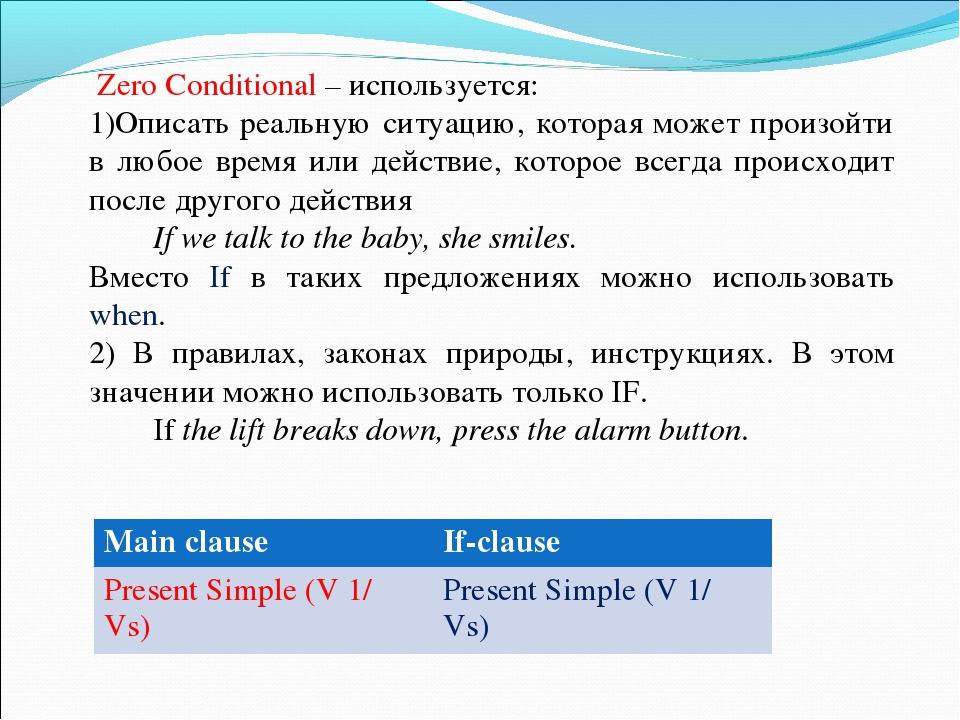 Zero Conditional – используется: Описать реальную ситуацию, которая может пр...