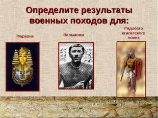 Определите результаты военных походов для: Рядового египетского воина Фараона