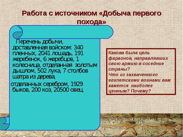 Работа с источником «Добыча первого похода» Какова была цель фараонов, направ...