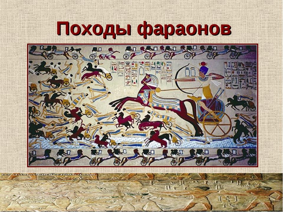 Походы фараонов