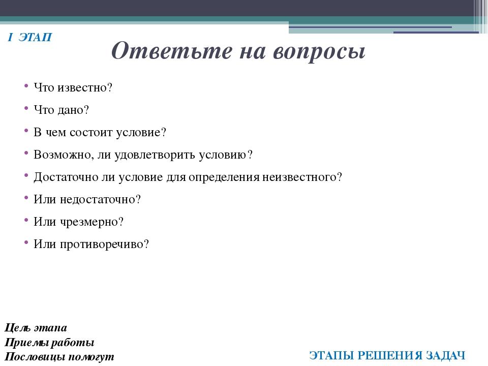 Использованная литература Пойа Д. Как решать задачу. – Москва: Государственно...