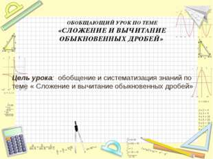 Цель урока: обобщение и систематизация знаний по теме « Сложение и вычитание