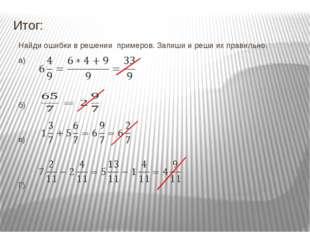 Итог: Найди ошибки в решении примеров. Запиши и реши их правильно. а) б) в) Г)