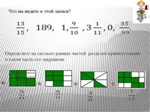 Определите на сколько равных частей разделен прямоугольник и какая часть его