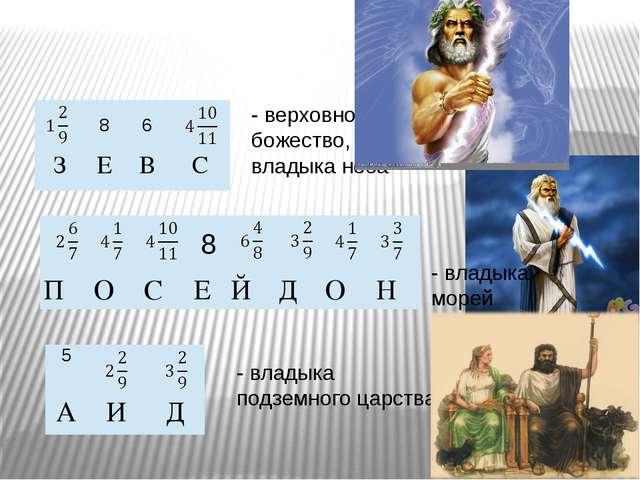 - верховное божество, владыка неба - владыка морей - владыка подземного царс...