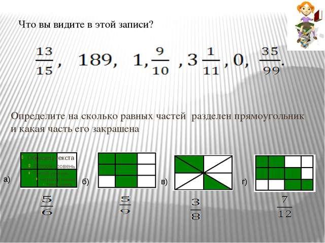 Определите на сколько равных частей разделен прямоугольник и какая часть его...