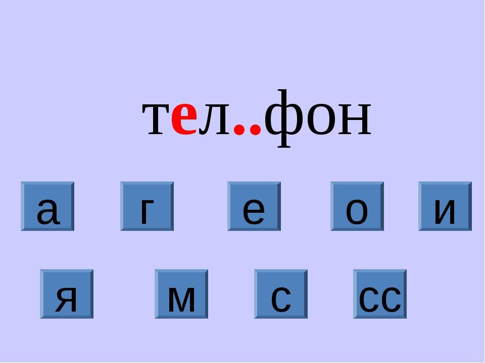 тел..фон я м с сс а г е о и