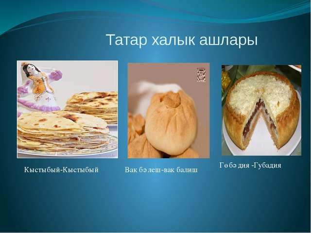 Татар халык ашлары Вак бәлеш-вак балиш Гөбәдия -Губадия Кыстыбый-Кыстыбый