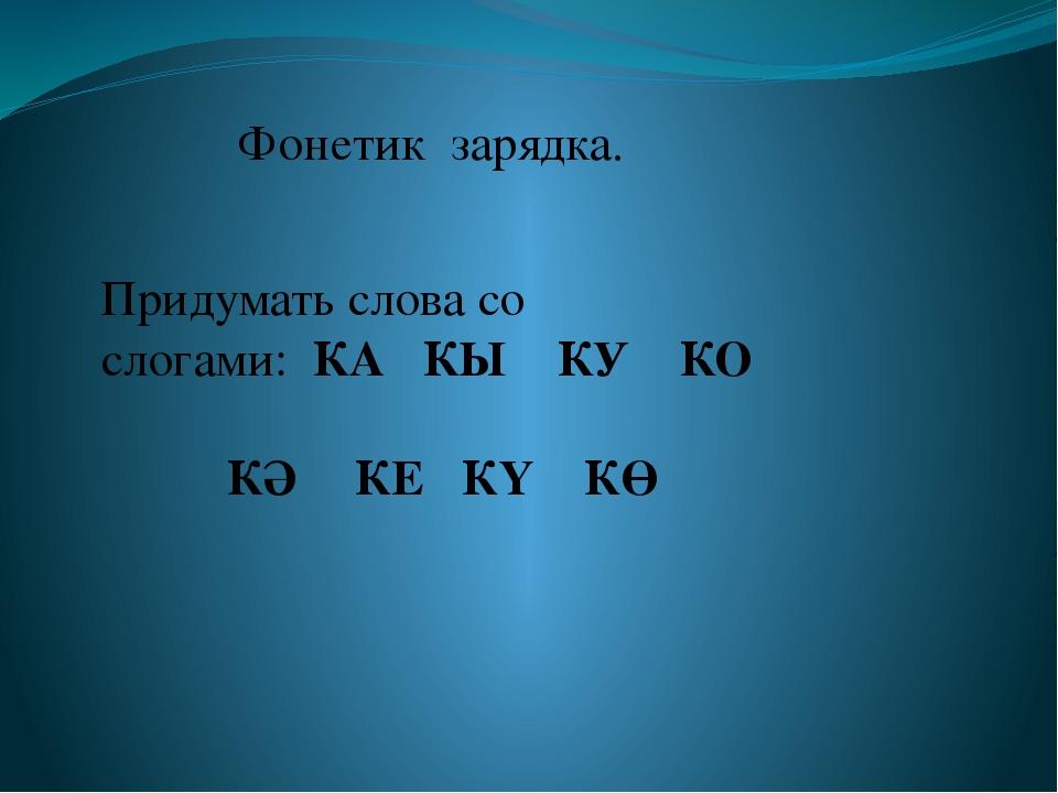 Фонетик зарядка. Придумать слова со слогами:КАКЫ КУ КО ...