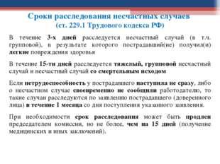 Сроки расследования несчастных случаев (ст. 229.1 Трудового кодекса РФ) В теч
