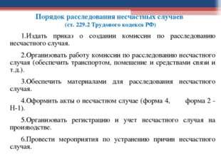Порядок расследования несчастных случаев (ст. 229.2 Трудового кодекса РФ) Изд
