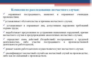 Комиссия по расследованию несчастного случая: опрашивает пострадавшего, выявл