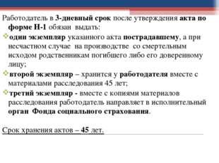 Работодатель в 3-дневный срок после утверждения акта по форме Н-1 обязан выда