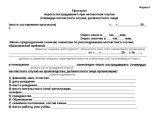 Форма 6 Протокол опроса пострадавшего при несчастном случае (очевидца несчаст