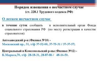 Порядок извещения о несчастном случае (ст. 228.1 Трудового кодекса РФ) О легк