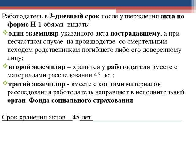 Работодатель в 3-дневный срок после утверждения акта по форме Н-1 обязан выда...